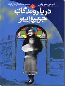 کتاب دریا روندگان جزیره آبی تر - مجموعه داستان ایرانی از عباس معروفی - خرید کتاب از: www.ashja.com - کتابسرای اشجع