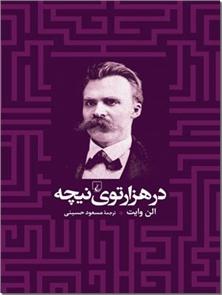 کتاب در هزارتوی نیچه - واکاوی اندیشه و فلسفه نیچه - خرید کتاب از: www.ashja.com - کتابسرای اشجع