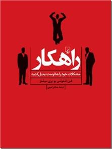کتاب راهکار - مشکلات خود را به فرصت تبدیل کنید - خرید کتاب از: www.ashja.com - کتابسرای اشجع