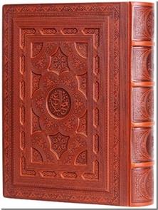 کتاب نهج البلاغه نفیس - جلد چرمی برجسته رنگی و گلاسه - خرید کتاب از: www.ashja.com - کتابسرای اشجع