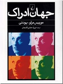 کتاب جهان ادراک - فلسفه و عرفان - خرید کتاب از: www.ashja.com - کتابسرای اشجع