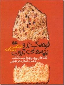 کتاب فرهنگ بر و بچه های ترون - کلمه های ویژه، واژه ها، اصطلاحات و ضرب المثل های تهرانی - خرید کتاب از: www.ashja.com - کتابسرای اشجع