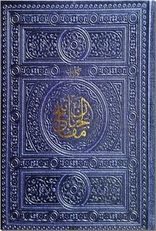 کتاب کلیات مفاتیح الجنان جیبی ترمو -  - خرید کتاب از: www.ashja.com - کتابسرای اشجع