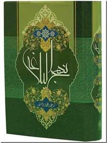 کتاب نهج البلاغه - به همراه خطبه های بی الف و خطبه های بی نقطه - خرید کتاب از: www.ashja.com - کتابسرای اشجع