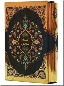 کتاب گلستان سعدی وزیری - تذهیب دار و نفیس و قابدار - خرید کتاب از: www.ashja.com - کتابسرای اشجع