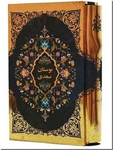 کتاب بوستان سعدی وزیری - تذهیب شده با قاب - خرید کتاب از: www.ashja.com - کتابسرای اشجع