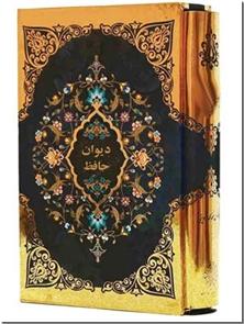 کتاب دیوان حافظ جیبی 2زبانه - قابدار، لبه طلایی - خرید کتاب از: www.ashja.com - کتابسرای اشجع