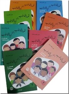 کتاب قصه های خوب برای بچه های خوب - داستان های نوجوانان 7جلدی - خرید کتاب از: www.ashja.com - کتابسرای اشجع