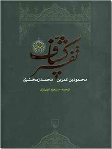 کتاب تفسیر کشاف - تفسیر قرآن - الکشاف عن حقایق التنزیل و عیون الأقاویل - خرید کتاب از: www.ashja.com - کتابسرای اشجع