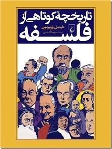 کتاب تاریخچه کوتاهی از فلسفه - معرفی متفکران فلسفه غرب - خرید کتاب از: www.ashja.com - کتابسرای اشجع
