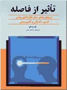کتاب تاثیر از فاصله - توصیه های عملی برای تأثیرگذاری روانی - خرید کتاب از: www.ashja.com - کتابسرای اشجع