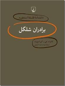 کتاب برادران شلگل - دانشنامه فلسفه استنفورد 4 - خرید کتاب از: www.ashja.com - کتابسرای اشجع