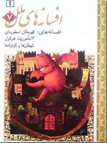 کتاب افسانه های ملل 7 - قهرمانان اسطوره ای، شیطانها و کوتوله ها، 12 مأموریت هرکول - خرید کتاب از: www.ashja.com - کتابسرای اشجع