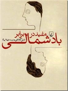 کتاب مفید در برابر باد شمالی - رمان - داستان فضای مجازی - خرید کتاب از: www.ashja.com - کتابسرای اشجع