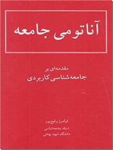کتاب آناتومی جامعه - مقدمه ای بر جامعه شناسی کاربردی - خرید کتاب از: www.ashja.com - کتابسرای اشجع