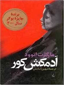 کتاب آدمکش کور - رمان - برنده جایزه بوکر سال 2000 - خرید کتاب از: www.ashja.com - کتابسرای اشجع