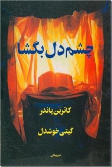 کتاب چشم دل بگشا - روانشناسی موفقیت - خرید کتاب از: www.ashja.com - کتابسرای اشجع