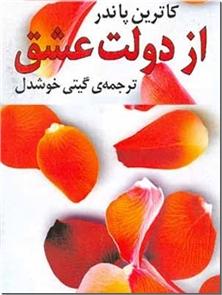 کتاب از دولت عشق - گیتی خوشدل - معجزه - خرید کتاب از: www.ashja.com - کتابسرای اشجع
