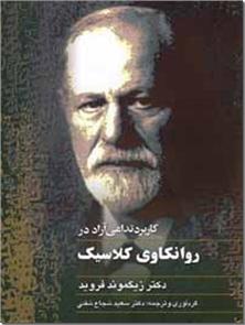 کتاب روانکاوی کلاسیک - بررسی سرگذشت سه بیمار توسط فروید - خرید کتاب از: www.ashja.com - کتابسرای اشجع