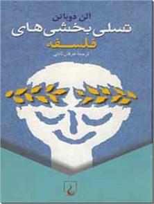 کتاب تسلی بخشی های فلسفه - راه حلی برای مشکلات امروزه بشر - خرید کتاب از: www.ashja.com - کتابسرای اشجع