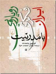 کتاب رویارویی فکری ایران با مدرنیت - از نیمه قرن نوزدهم تا کنون - خرید کتاب از: www.ashja.com - کتابسرای اشجع