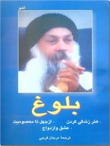 کتاب بلوغ - هنر زندگی کردن - خرید کتاب از: www.ashja.com - کتابسرای اشجع