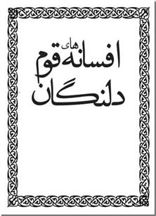 کتاب افسانه های قوم دلنگان - اندر احوال قوم دلنگان و خدایان آنها - خرید کتاب از: www.ashja.com - کتابسرای اشجع