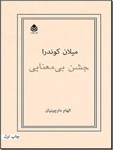 کتاب جشن بی معنایی - داستان خارجی - خرید کتاب از: www.ashja.com - کتابسرای اشجع