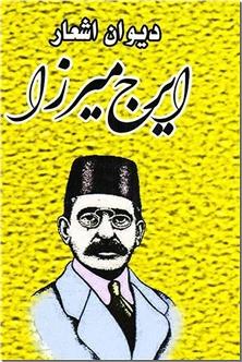 کتاب دیوان کامل ایرج میرزا - تحقیق در احوال و آثار ایرج میرزا و خاندان و نیاکان او - خرید کتاب از: www.ashja.com - کتابسرای اشجع