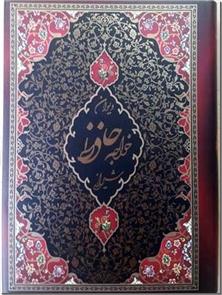 کتاب دیوان حافظ وزیری نفیس - قابدار و تمام رنگی, دو زبانه - خرید کتاب از: www.ashja.com - کتابسرای اشجع