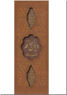 کتاب دیوان حافظ لیزری - چاپ رنگی, چرمی - خرید کتاب از: www.ashja.com - کتابسرای اشجع