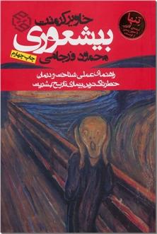 کتاب بیشعوری - بی شعوری - راهنمای عملی شناخت و درمان خطرناک ترین بیماری تاریخ بشریت - خرید کتاب از: www.ashja.com - کتابسرای اشجع