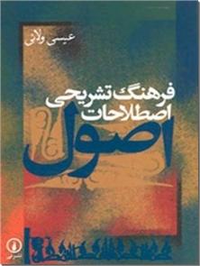 کتاب فرهنگ تشریحی اصطلاحات اصول - اصطلاحات و تعابیر فقهی - خرید کتاب از: www.ashja.com - کتابسرای اشجع
