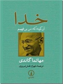 کتاب خدا آن گونه که من می فهمم - آنگونه که من می فهمم - گاندی - خرید کتاب از: www.ashja.com - کتابسرای اشجع