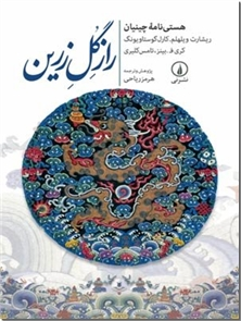 کتاب راز گل زرین - یونگ - هستی نامه چینیان - خرید کتاب از: www.ashja.com - کتابسرای اشجع