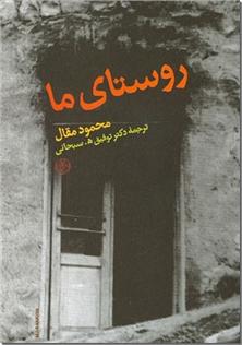 کتاب روستای ما - مجموعه داستان - خرید کتاب از: www.ashja.com - کتابسرای اشجع