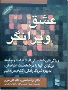 کتاب عشق ویرانگر - ویژگی های شخصیتی افراد کدامند و چگونه میتوان آنها را در شخصیت اطرافیانمان به ویژه شریک زندگی، تشخیص دهیم - خرید کتاب از: www.ashja.com - کتابسرای اشجع