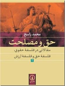 کتاب حق و مصلحت -  - خرید کتاب از: www.ashja.com - کتابسرای اشجع