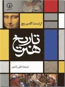 کتاب تاریخ هنر گامبریچ - مدخلی برای ورود به دنیای هنر - خرید کتاب از: www.ashja.com - کتابسرای اشجع