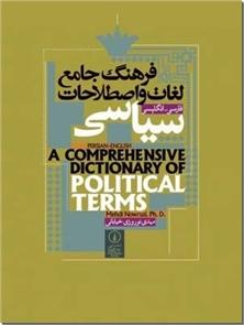 کتاب فرهنگ جامع لغات و اصطلاحات سیاسی فارسی - انگلیسی - فرهنگ فارسی به انگلیسی - خرید کتاب از: www.ashja.com - کتابسرای اشجع