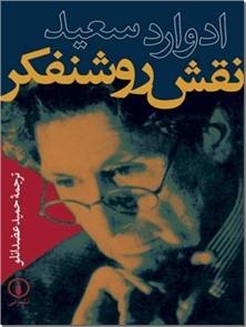 کتاب نقش روشنفکر - راه درست اندیشیدن درباره مسائل و مباحث سیاسی و اجتماعی - خرید کتاب از: www.ashja.com - کتابسرای اشجع