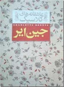 کتاب جین ایر  دو جلدی - عاشقانه های کلاسیک - خرید کتاب از: www.ashja.com - کتابسرای اشجع