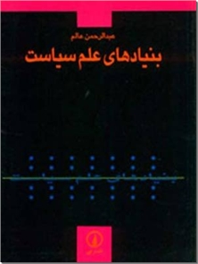 کتاب بنیادهای علم سیاست -  - خرید کتاب از: www.ashja.com - کتابسرای اشجع