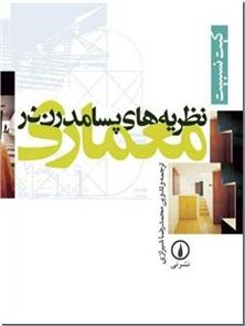 کتاب نظریه های پسامدرن در معماری -  - خرید کتاب از: www.ashja.com - کتابسرای اشجع