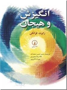 کتاب انگیزش و هیجان - چه چیز در ما ایجاد انگیزش میکند و چگونه؟ - خرید کتاب از: www.ashja.com - کتابسرای اشجع