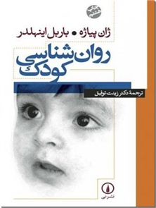 کتاب روان شناسی کودک -  - خرید کتاب از: www.ashja.com - کتابسرای اشجع