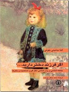 کتاب اگر فرزند دختر دارید - جامعه شناسی و روان شناسی شکل گیری شخصیت در دختران - خرید کتاب از: www.ashja.com - کتابسرای اشجع