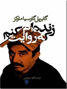 کتاب زنده ام که روایت کنم - بازآفرینی موجز دوران سرنوشت ساز زندگی گابریل گارسیا مارکز - خرید کتاب از: www.ashja.com - کتابسرای اشجع
