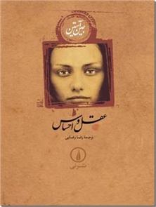 کتاب عقل و احساس - اثر دیگری از جین آستین، حس و حساسیت - خرید کتاب از: www.ashja.com - کتابسرای اشجع