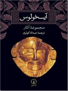 کتاب آیسخولوس - مجموعه آثار اورستیا پدر تراژدی یونان - خرید کتاب از: www.ashja.com - کتابسرای اشجع